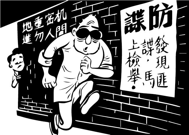 過去蔣家統治台灣期間,四處可見「發現匪諜,馬上檢舉」的提醒。圖片來源:網路圖片