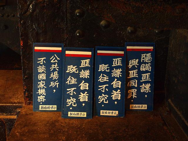 國民黨威權統治台灣時期,各處都掛著「保密防諜」的標語。圖片來源:維基共享資源