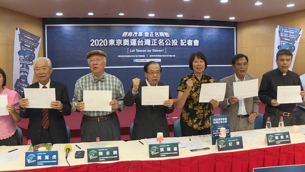 民間發起2020東京奧運台灣正名的活動,拚40萬人連署公投。圖片提供:民視新聞
