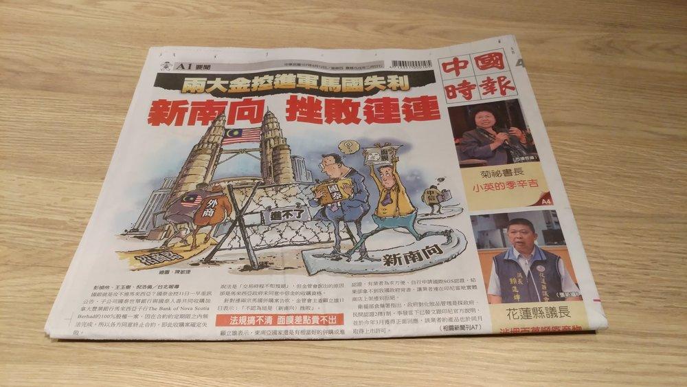 《中國時報》昨(12日)頭版頭條抨擊蔡政府的新南向政策。攝:周子愉/讀報