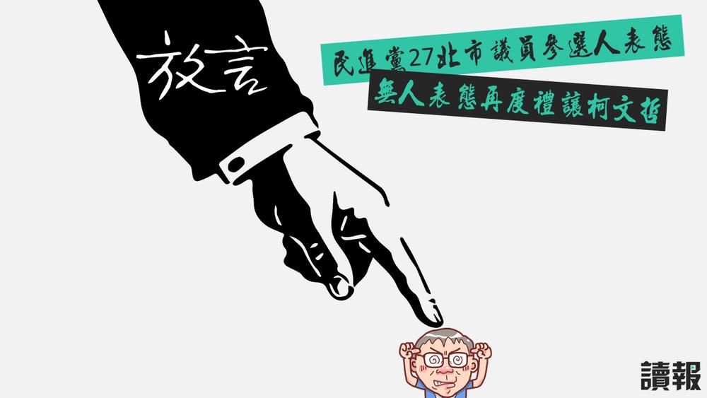 資深媒體人周玉蔻近日成立網路媒體《放言》,獨家調查民進黨台北市議員參選人是否力挺「再度禮讓柯文哲」。製圖:美術組