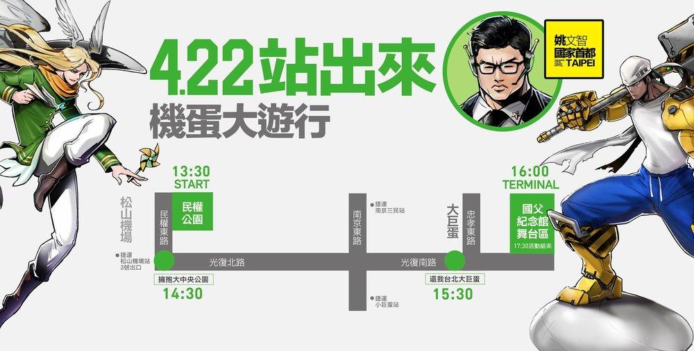 民進黨台北市長參選人姚文智發起「422大遊行」,表達綠營基層抗議柯文哲施政。圖片來源:姚文智/Facebook
