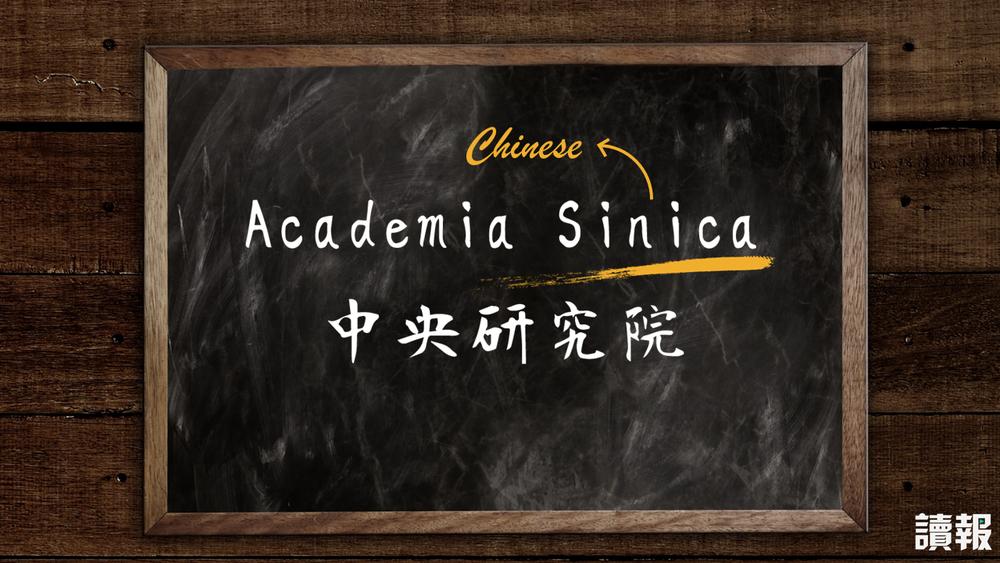 中央研究院的拉丁文名稱翻成英文,居然是「中國的學院」。製圖:美術組