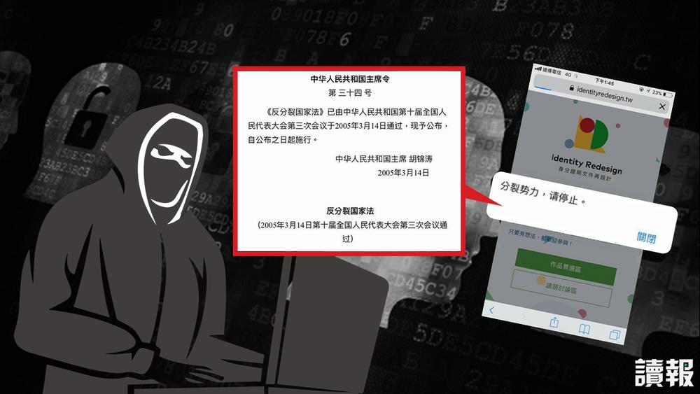 內政部「身分證明文件再設計」票選活動網站遭駭,進入會引導至中國《反分裂國家法》網頁。製圖:美術組