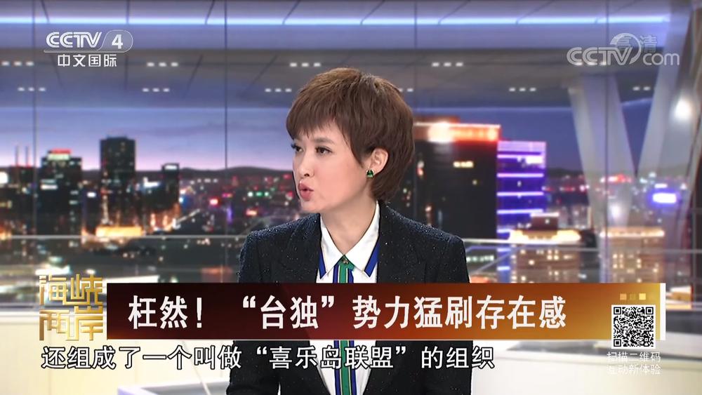 中國央視頻頻討論喜樂島聯盟。圖片來源:中國中央電視台