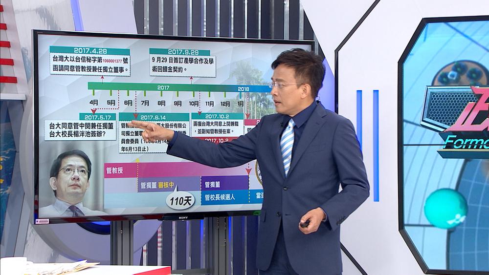 民視政論節目《政經看民視》主持人彭文正以親身經歷打臉「挺管人士」。圖片提供:民視