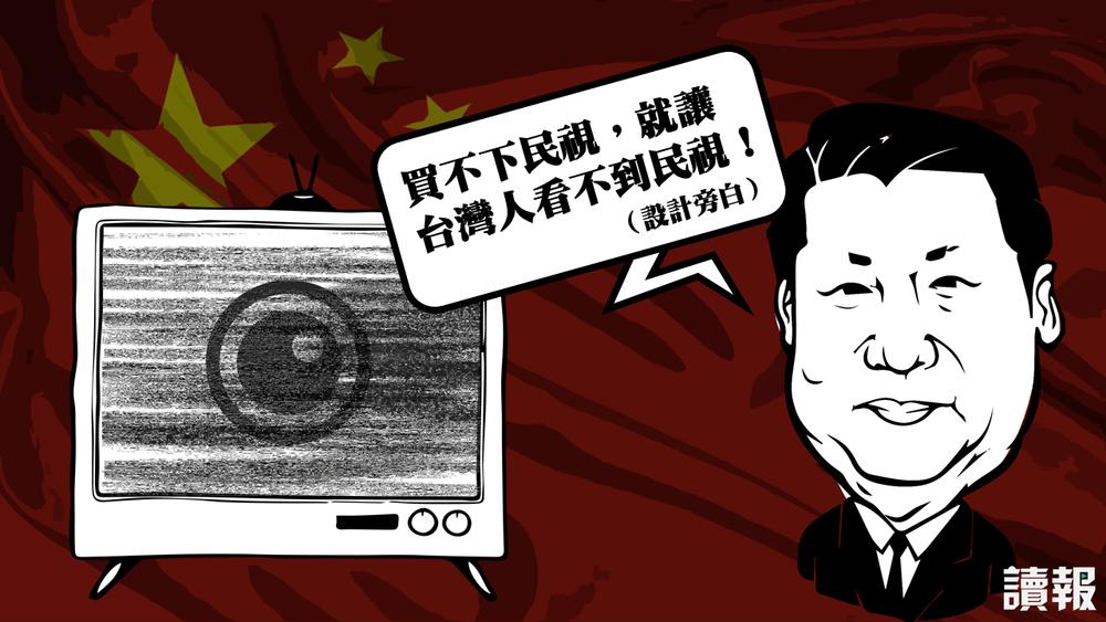 中國控制台灣媒體力度持續加大。製圖:美術組