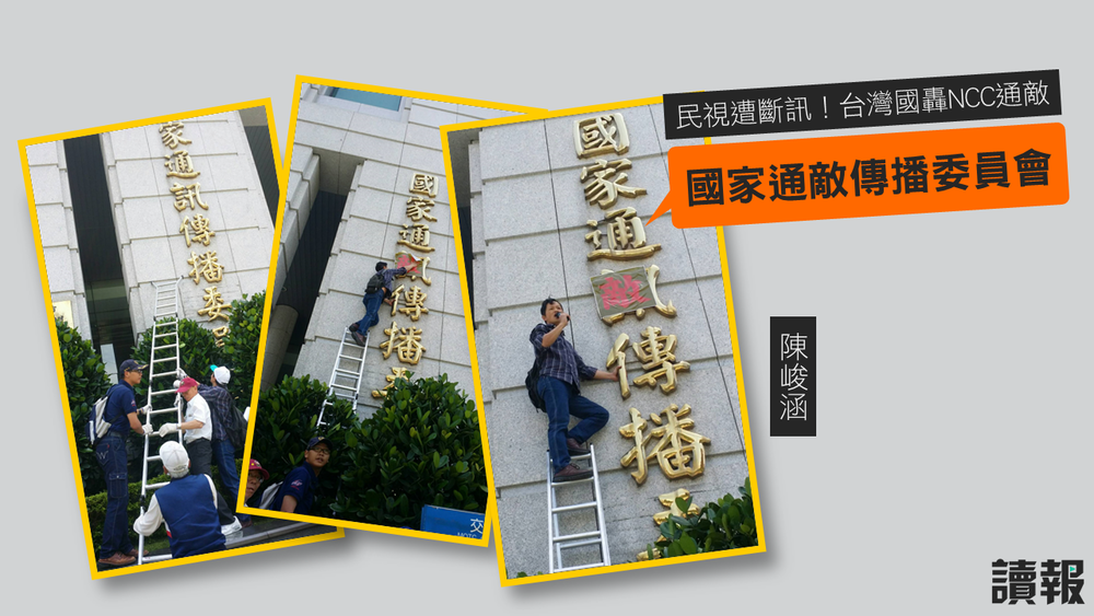 「台灣國辦公室」將國家通訊傳播委員會招牌改成「國家通敵傳播委員會」。製圖:美術組