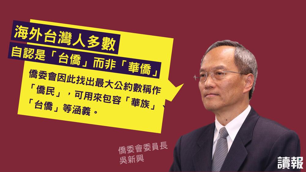 僑委會將「華僑」改為「僑民」。製圖:美術組