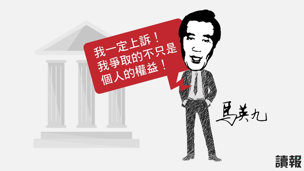 前總統馬英九不滿高院二審「有罪」判決。製圖:美術組