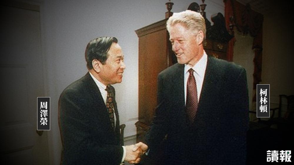 周澤榮曾與美國總統柯林頓會面。製圖:美術組