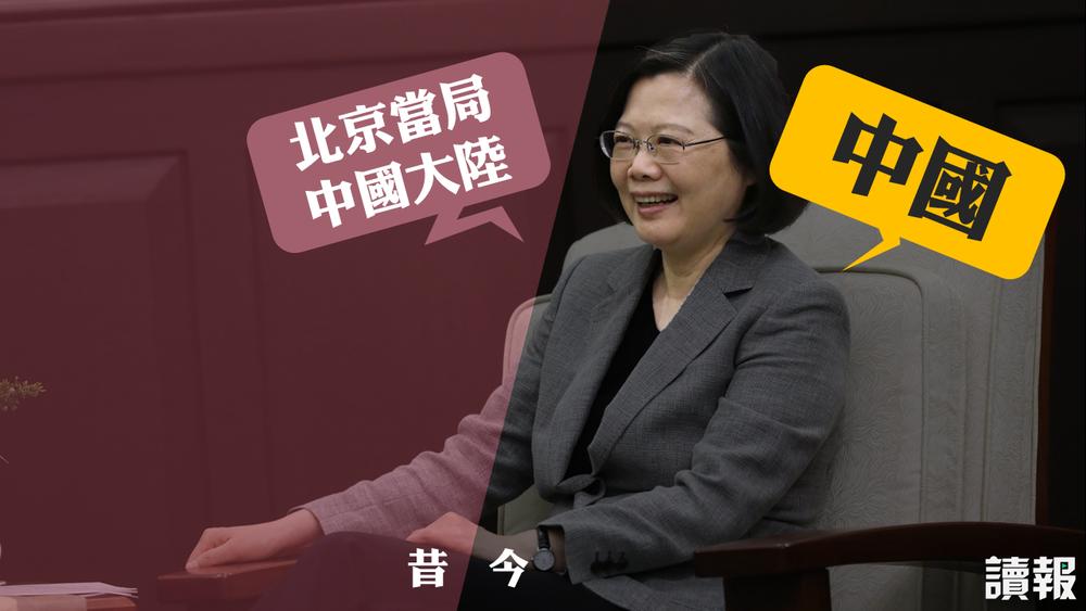 蔡英文總統4次面對中華民國友邦斷交事件,對中國稱呼前後用法大不同。製圖:美術組