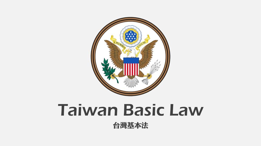 筆者認為美國應依據《台灣關係法》給予台灣當局《台灣基本法》。製圖:美術組