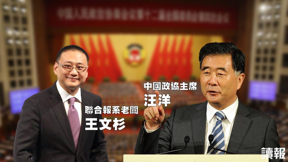 聯合報系老闆王文杉與中國政協主席汪洋25日在北京會面。製圖:美術組