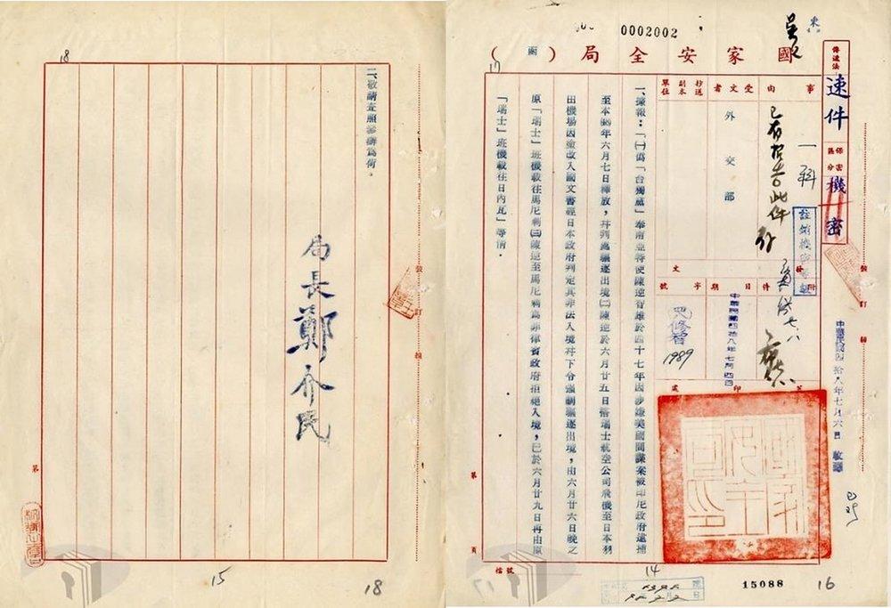 發文日期為1959年7月6日,閱讀方向由右至左。(圖片來源:陳雅芳)。圖片提供:Vonny Chen