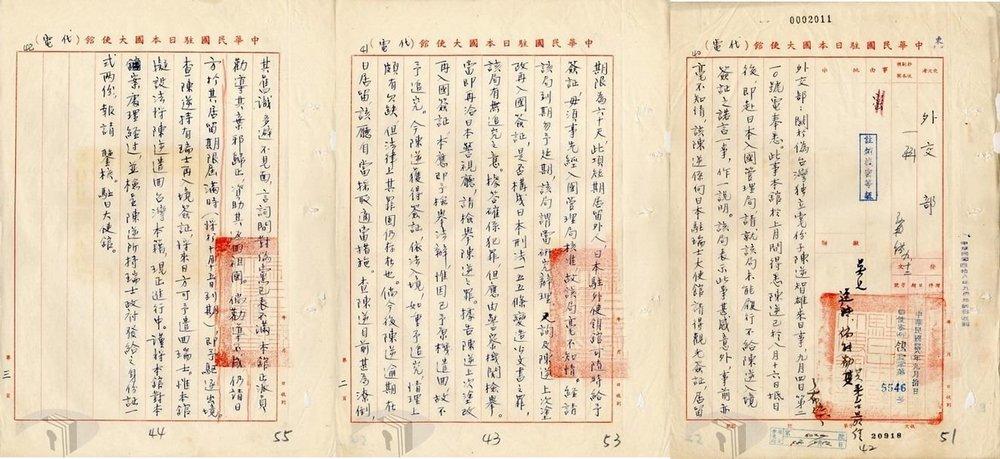 發文日期為1959年9月10日,閱讀方向由右至左。圖片提供:Vonny Chen