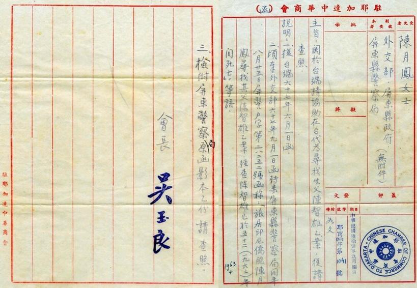 耶加達中華商會 於1978年9月10日發文,對於尋人的回覆。受文者「陳月鳳」即為陳雅芳,Tan Geh-Hong原為台語拼音,誤被當成北京話音譯以致有誤。圖片提供:Vonny Chen