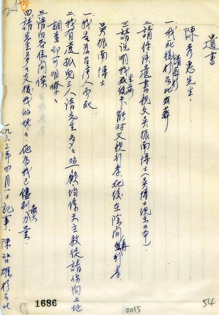 陳智雄的遺書,寫著「我是為台灣人而死」。圖片提供:Vonny Chen