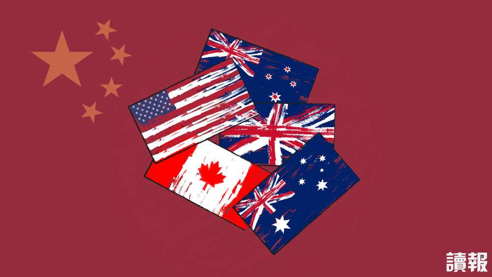 美、加、英、澳、紐組織的「五眼聯盟」,是在英美協定下組成的國際情報分享團體。製圖:美術組