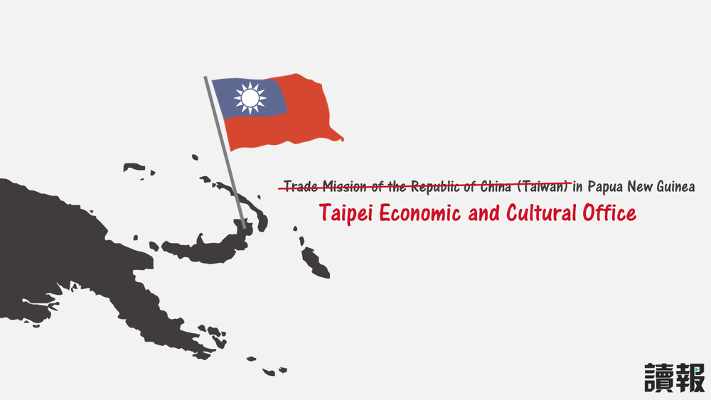 「中華民國(台灣)駐巴布亞紐幾內亞商務代表團」遭中國施壓改名「駐巴布亞紐幾內亞台北經濟文化辦事處」。製圖:美術組
