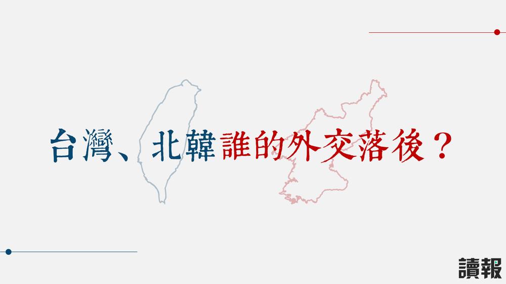 台灣與北韓有諸多類似之處,到底兩國外交誰比較強?製圖:美術組