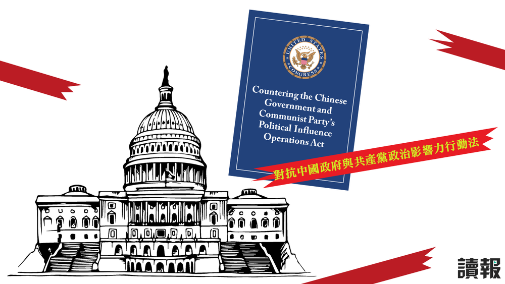 美國民主黨、共和黨一共10名眾議員,向國會提出《對抗中國政府與共產黨政治影響力行動法》。製圖:美術組