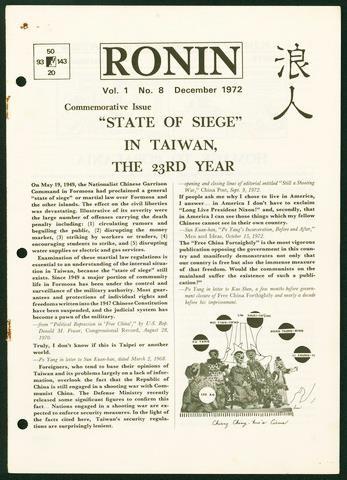 第八期《浪人》雜誌封面。圖片來源:清華大學機構典藏
