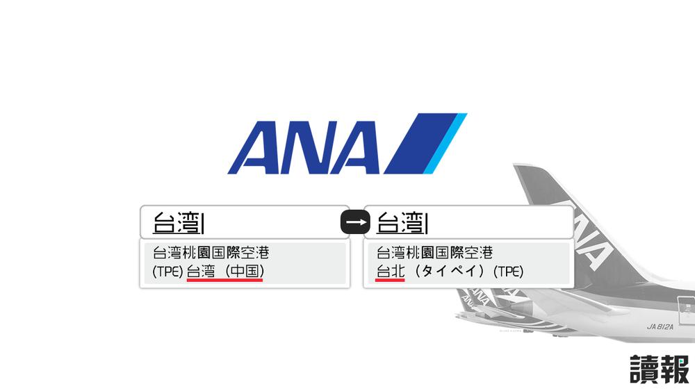 全日本空輸遭中國施壓。製圖:美術組