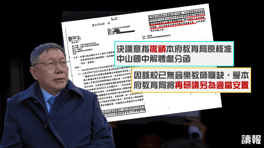 柯市府去年(2017年)曾發函監察院「已撤銷蕭曉玲的解聘處分」,如今卻大翻盤。製圖:美術組