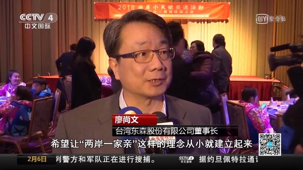 東森董事長廖尚文認為,希望能讓台灣小朋友從小認識「兩岸就是一家人」。圖片來源:中國中央電視台