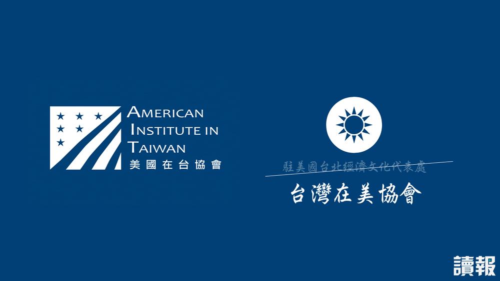 台灣國辦公室認為,應把「駐美國台北經濟文化代表處」改成「台灣在美協會」。製圖:美術組