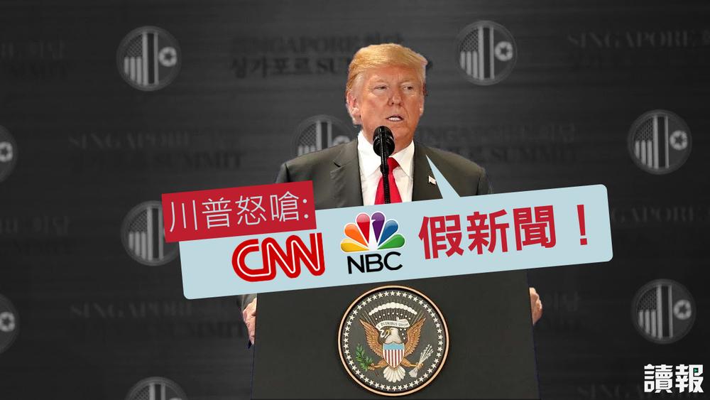 川普怒嗆CNN跟NBC是假新聞。製圖:美術組