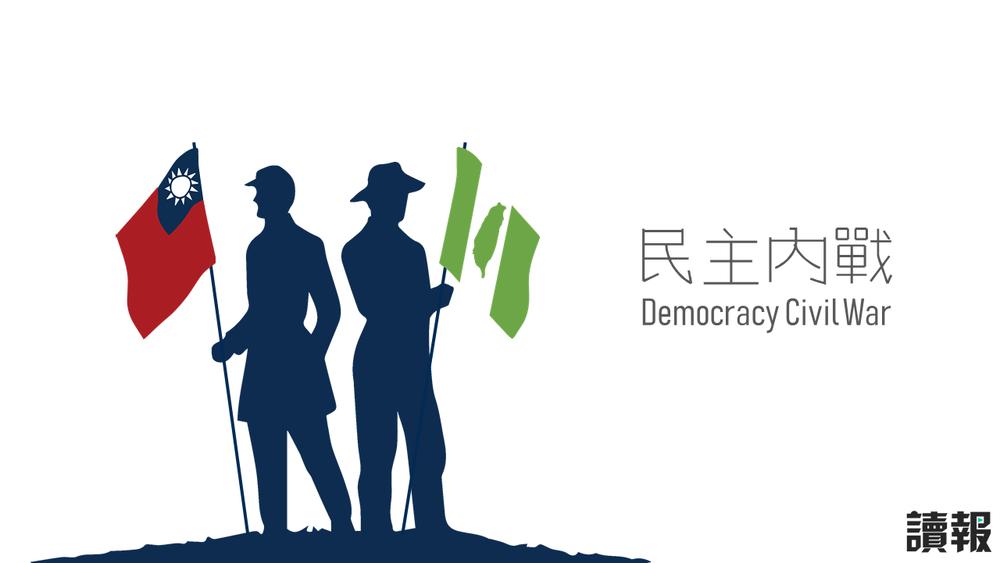 筆者認為台灣應該需要一場「民主內戰」。製圖:美術組
