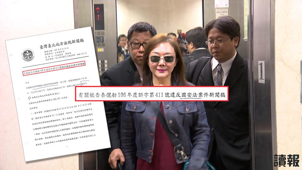台北地院把秦儷舫貪汙案變成違反國安法案件。製圖:美術組
