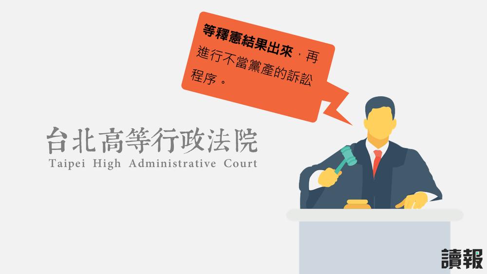 北高行政法院法官認為,應等釋憲結果出爐,才能進行不當黨產的訴訟程序。製圖:美術組