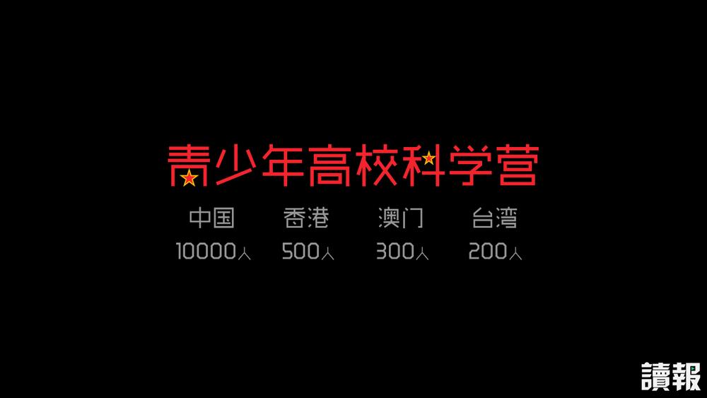 中國全面吸收台灣學生,進行統戰。製圖:美術組