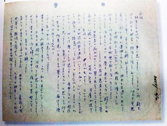 三宅清子致梅心怡的信件(1974/9/2),右下角註記「BETSY」的署名順序。圖片來源:翻拍自《梅心怡人權相關書信集(2):跨國人權救援的開端(1968-1974)》