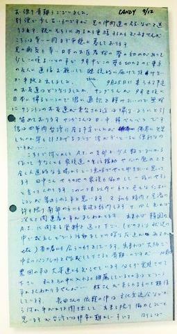 三宅清子致梅心怡的信件(1974/9/12),右上角註記「CANDY」的署名順序。圖片來源:翻拍自《梅心怡人權相關書信集(2):跨國人權救援的開端(1968-1974)》