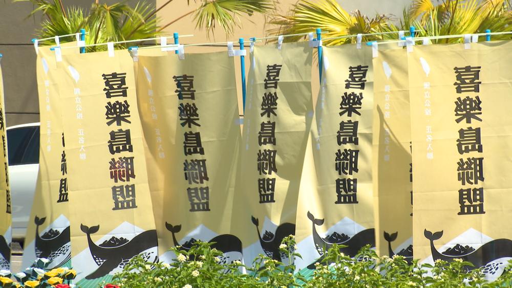 喜樂島聯盟主張民進黨應兌現過去承諾,讓台灣人民自己決定自己的前途。圖片提供:民視新聞