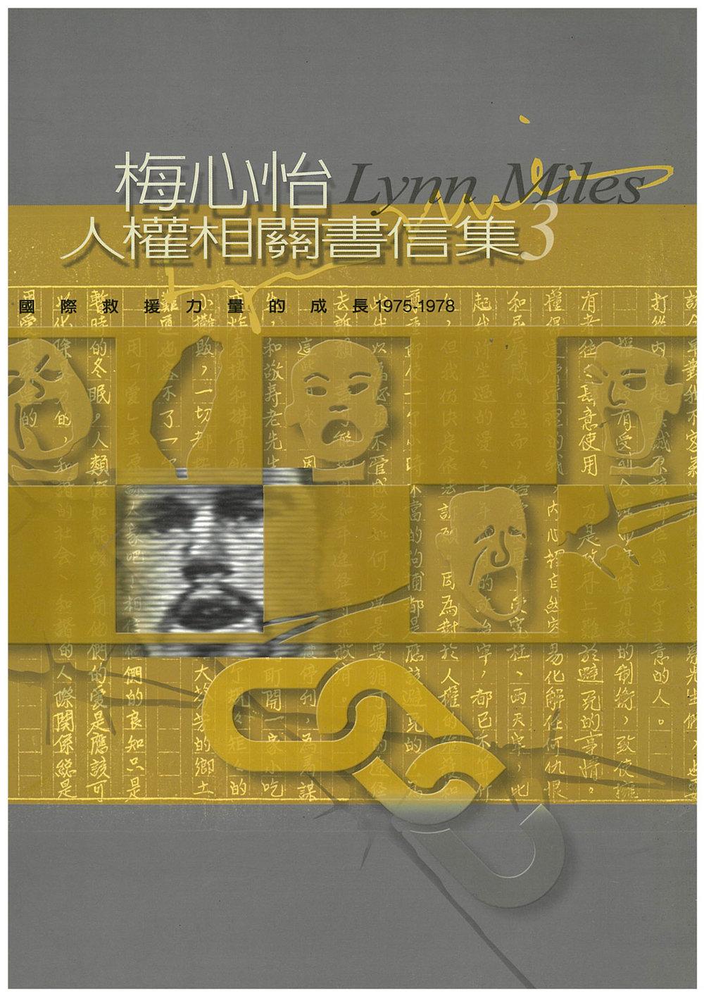 梅心怡保留的珍貴史料,出版成冊,此為 《梅心怡Lynn Miles 人權相關書信集3-國際救援力量的成長1975-1978》 封面。圖片提供:吳三連台灣史料基金會