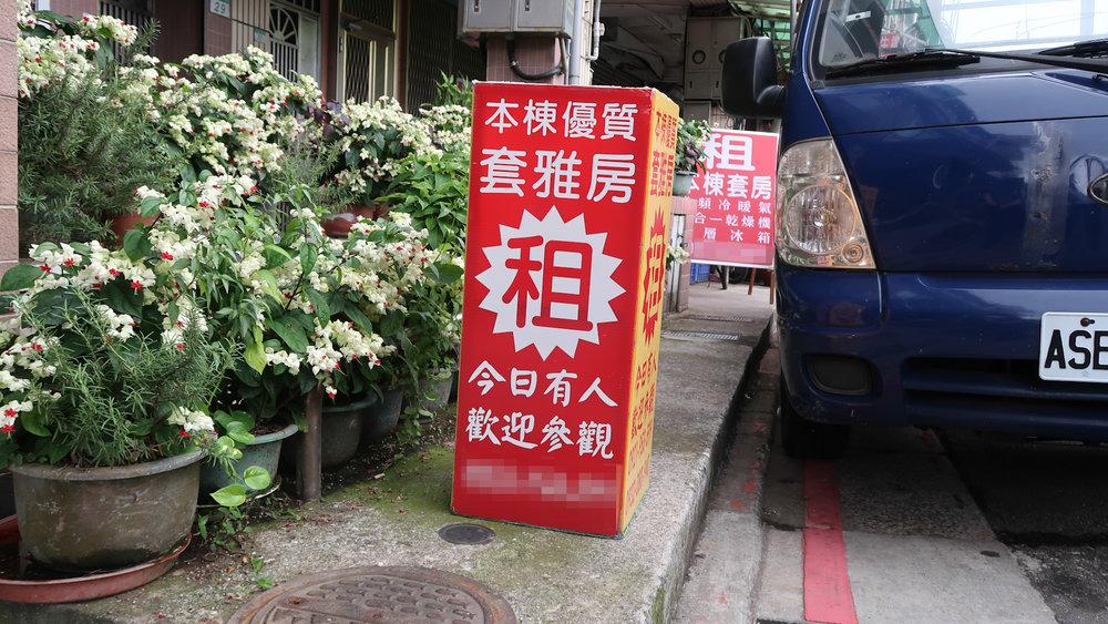 文大美食街處處可見私人宿舍的廣告看板。攝:周子愉/讀報