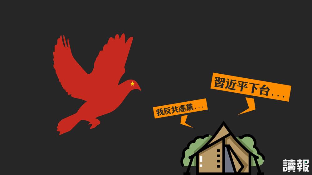 中國研發「監控鴿」來監控農民。製圖:美術組