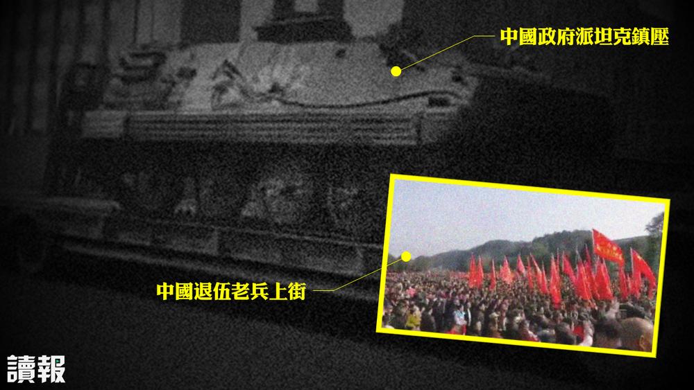 傳出中國政府派坦克鎮壓上街抗議的老兵。製圖:美術組
