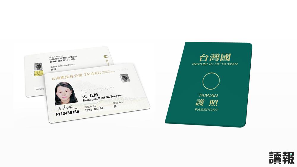 筆者認為應將身分證和護照上的國名,都改成台灣。製圖:美術組