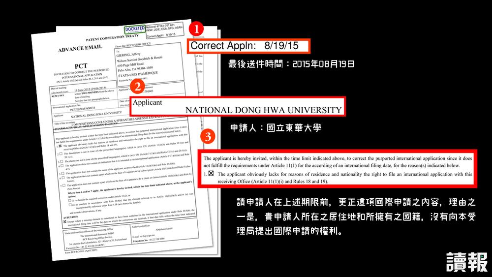 東華大學向PCT申請國際專利,卻因台灣不是PCT會員國的自然人或法人,而被要求更正申請內容。製圖:美術組