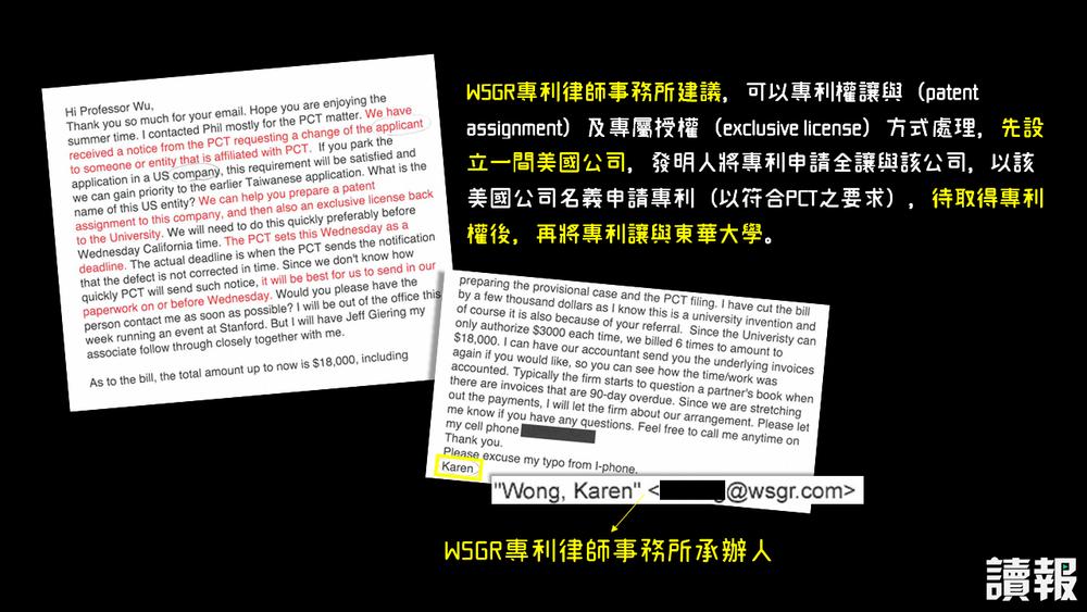 WSGR律師事務所建議吳茂昆在美國設立公司,符合PCT之要求。製圖:美術組