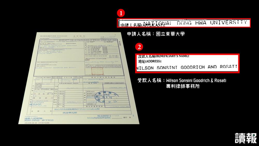 東華大學匯款予WSGR律師事務所處理專利事情。製圖:美術組