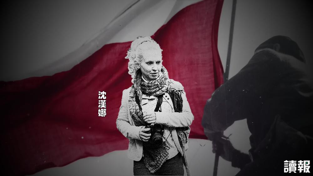 波蘭記者沈漢娜長期關心台灣議題。製圖:美術組