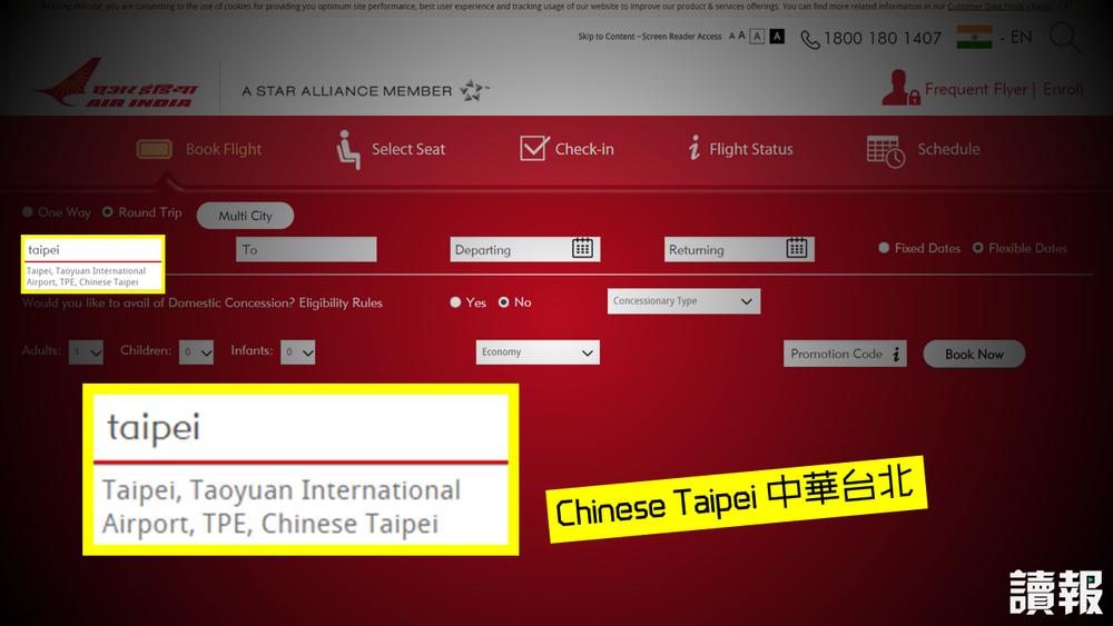 印度航空將台灣改成「中華台北」。製圖:美術組
