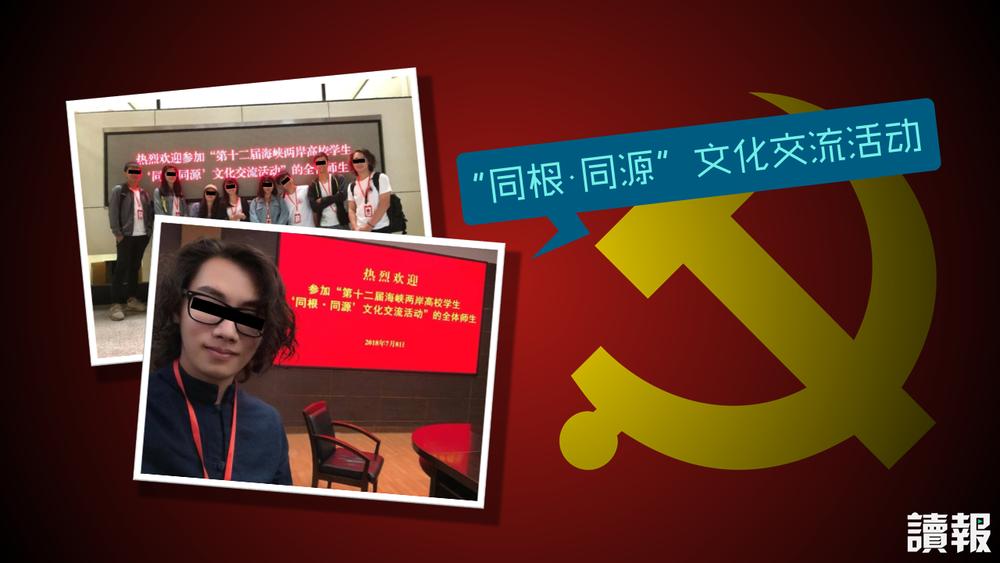 台灣南部2所國立大學參加中國「同根•同源」文化交流。製圖:美術組